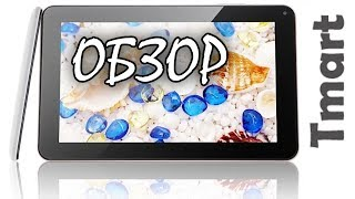 Обзор планшета (9 Capacitive Dual-Core Android 4.2 1GB / 8GB Tablet PC)
