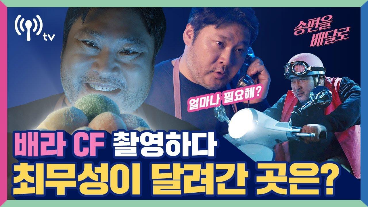 [ENG] ⏰시간순삭 메이킹필름⏰! 배스킨라빈스 추석 광고 촬영하다 배우 최무성이 달려간 곳은? (feat. 아이스송편을 배달로)