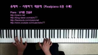 [Realpiano] 유재하(Yoo Jae Ha) - 사랑하기 때문에 (Because I Love You) (Piano Cover)