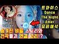[트와이스 Dance The Night Away 뮤비해석] 숨겨진 비밀 스토리와 소름돋는 전작들과의 연결고리!? TWICE 댄스더나잇어웨이 궁예 MV Theory l 수다쟁이쭌