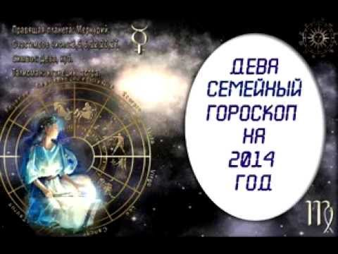 Гороскоп на 2014 год для Девы -