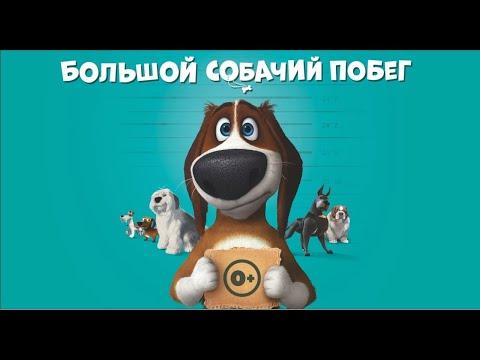 Большой собачий побег    Новинка Лучшим Мультфильмы - Видео онлайн