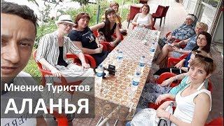 видео Отзывы туристов