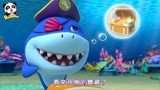 怪獸車大戰海盜鯊魚,快來幫怪獸車加油+更多合集 | 兒歌 | 童謠 | 動畫片 | 卡通片 | 寶寶巴士 | 奇奇 | 妙妙