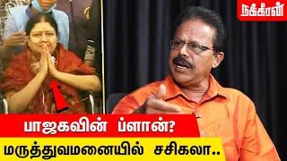நாடகம் ஆடுகிறாரா சசிகலா? Damodharan Prakash about Sasikala | அரசியல் சடுகுடு