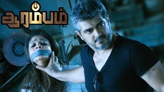 Arrambam | Arrambam Tamil Movie Scenes | Ajith threatens Arya | Ajith best Mass scene | Nayanthara