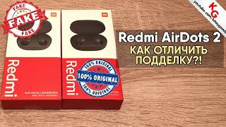 🎧 Как отличить подделку от оригинала Redmi AirDots 2 от Xiaomi.