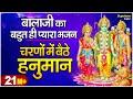 Download चरणों में बैठे हनुमान ● Hanuman Bhajan ● Chale Hanuman Karke Ram Ji Ka Dhyan ● Babo Khushboo MP3 song and Music Video