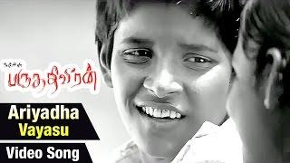 Ariyadha Vayasu Video Song | Paruthiveeran Tamil Movie | Karthi | Priyamani | Yuvan Shankar Raja