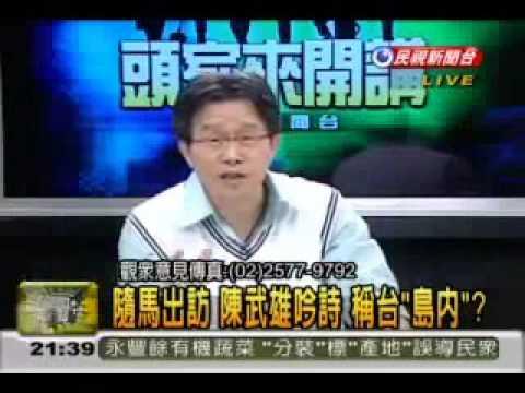 2010/02/01 - 頭家來開講精華版 (Part 3 Of 3)