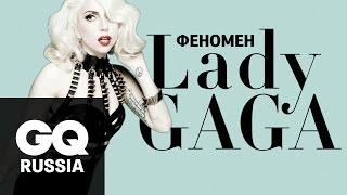 Из чего сделана Леди Гага