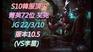 S10【韓服頂尖系列】菁英72位 艾克 EKKO JG 22/3/10 版本10.5(VS李星)