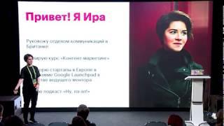 Gambar cover Ирина Сергеева на Media & Design Conference 2019