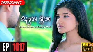 Deweni Inima | Episode 1017 18th March 2021 Thumbnail