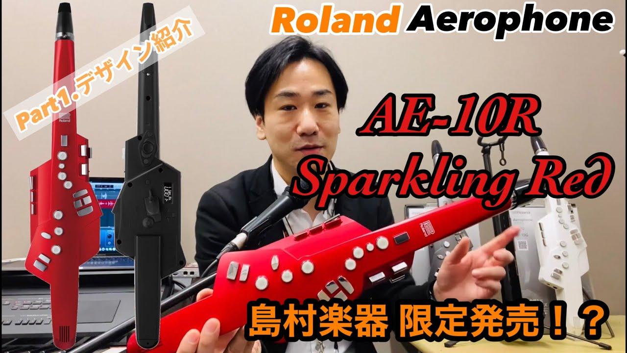 【島村楽器限定】Roland エアロフォン AE-10R Sparkling Redのデザイン紹介 Part1/島村楽器 川崎ルフロン店 サックスインストラクター吉田による解説