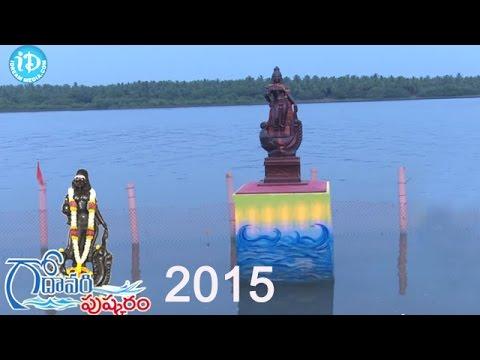Godavari Puskaraalu 2015 Special Promo || Godavari Maha Pushkaram