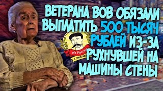 UTV. Ветерана из Курска обязали заплатить 500 тысяч за рухнувшую на машины стену дома