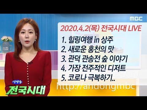 [LIVE] 2020.04.02(목) 생방송 전국시대  / 안동MBC
