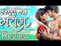 Carry On Maratha Full Movie Review Arun Nalawde, Amin Hajee