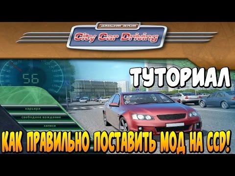 КАК УСТАНОВИТЬ МОД НА CITY CAR DRIVING.