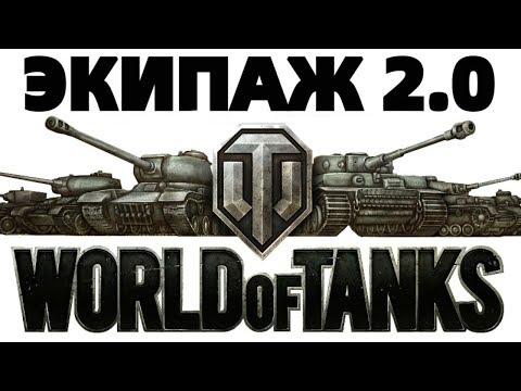 World Of Tanks Экипаж 2.0 НОВИНКА !