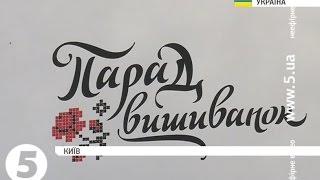 #Київ готується до 6-го параду вишиванок