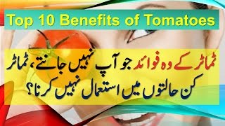 Tomato Benefits For Weight Loss || Tomato Benefits For Skin || Tamatar ke fayde | In Urdu \ Hindi