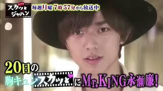 Mr.king 永瀬廉 スカッとジャパン