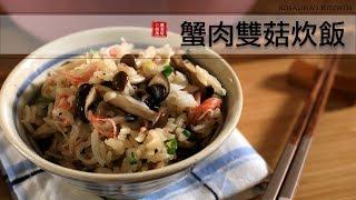 夏日極簡料理第二集:蟹肉菇菇炊飯!簡單材料,幾個步驟就完成了!
