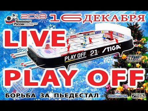 2 этап чемпионата России сезона 2018-2019. PLAY OFF. Настольный хоккей.