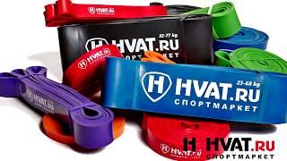 Резиновые петли HVAT.ru