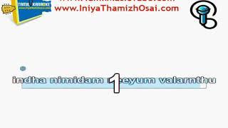 Kangal Neeye Song Lyrics - Muppozhudhum Un Karpanaigal Lyrics