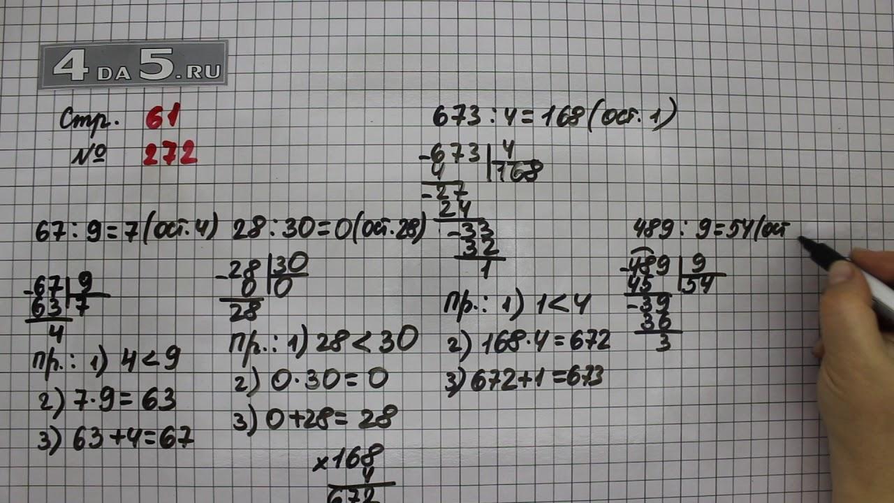 Готовое домашнее задание по математике 4 класс задание 263 плешков