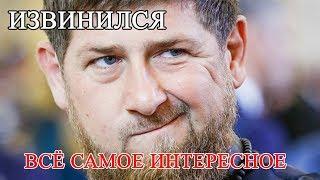 Рамзан Кадыров Извинился