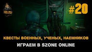 Играем в SZone Online. 20 выпуск. Квесты военных, ученых, наемников.