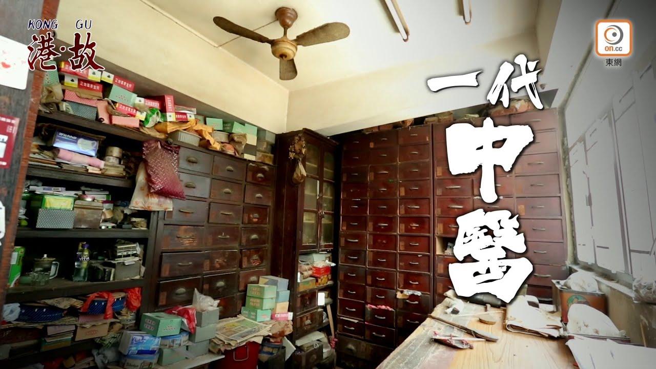 港故:一代中醫館面臨收樓 馬麗江馬威宗後人:盼有心人收藏珍品 - YouTube