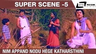 Nim Appand Nodu Hege Katharsthini   Anjada Gandu  Ravichandran   Scene-5