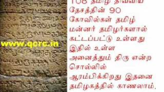 Tamil is God