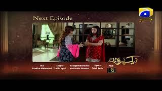 Naik Parveen - Episode 29 Teaser | HAR PAL GEO