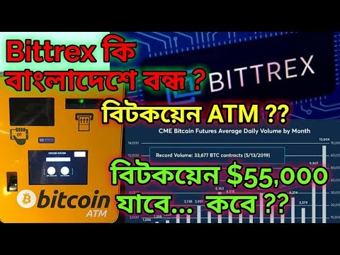 Bittrex Exchange Closed..Bitcoin price $55,000 when?/Bitcoin 🏧 ATM increase #Bitcoin #Crypto #BTC