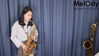이미자님 - 섬마을 선생님 색소폰연주 (Island village teacher saxophone cover)