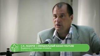 С.Н. Лазарев | Родительский деспотизм