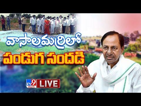 దత్తత గ్రామానికి సీఎం కేసీఆర్ LIVE    CM KCR To Visit Vasalamarri Village - TV9 Digital