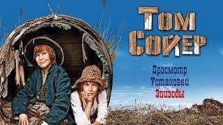 Том Сойер 1936 (Том Сойер 1936 смотреть онлайн) Том Сойер фильм смотреть онлайн