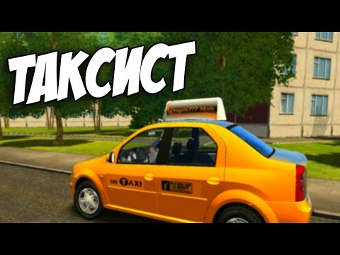 City Car Driving - Симулятор таксиста. Бомбила