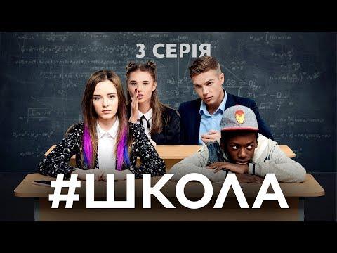 Школа сериал школа 3 серия