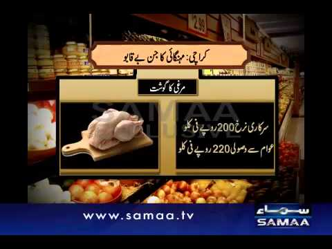Uncontrolled High Prices Of Food Items In Karachi.