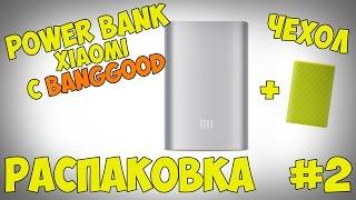 РОЗПАКУВАННЯ #2 - Power Bank Xiaomi 10000 з Banggood + Чохол