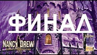 Нэнси Дрю Сокровище Королевской Башни Прохождение Часть 4 ФИНАЛ(Конфигурация компа в описании канала. http://www.twitch.tv/itsgdreamer - мой твитч LIVE КАНАЛ: https://www.youtube.com/user/oserioznom Плейлист..., 2015-04-17T06:00:01.000Z)