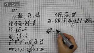 Упражнение 352. Математика 6 класс Виленкин Н.Я.
